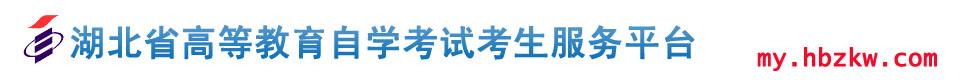 湖北省高等教育自学考试考生服务平台
